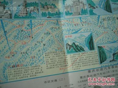 4開 封面手繪解放碑 重慶市交通略圖 手繪縉云山,大足石刻,長江三峽
