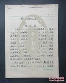 """俞偉超(1933-2003,考古學大家、原中國歷史博物館館長)重要手稿一份全四十頁  """"楚文化淵源的探索""""  及""""楚文化與先秦文明研討會發言稿""""六頁 624"""