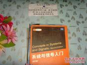 系统与信号入门(第2版)》文泉技术类Tie-19,正版纸质书,现货