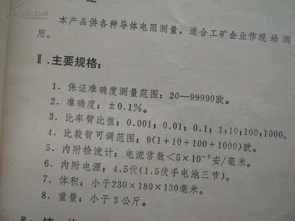 【图】qj24型直流单臂电桥使用说明书