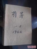 萌芽  1964  1—12  馆藏 合订本