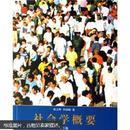 社会学概要(第3版)