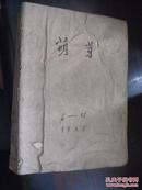 萌芽  1965  2—12  馆藏 合订本