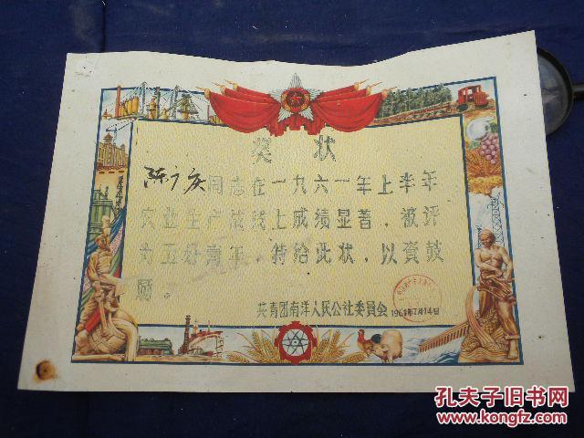 奖状(1961年五好青年,边框图好)_孔夫子旧书网