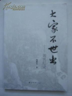 著名艺术家系列《大家不世出》(梅墨生签名本)