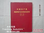 中国共产党河南省驻马店市组织史资料 (第二卷)(1987.11---1998.3 )
