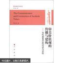 新实践美学丛书:审美价值观的传播与建构--当代美育中的对话与交往
