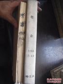 考古 1985  1—12    馆藏 合订本