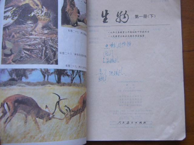 教科书——生物(第一册,下)(1版4印)(内有些字迹,翻口上下角有些水迹)