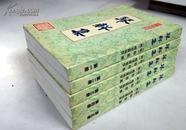 (莞乡丛书) 第一种《琴轩集》全五册 康熙刻本影印 印250册 签赠国家图书馆