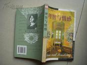 本店特价世界文学文库--理智与情感(库存书未翻阅)
