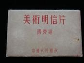 50年代初期--美术明信片---<国庆组>10张全套--带护封--品不错!!!!
