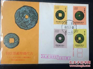 宝岛邮票 古物系列 故宫题材 特112  古代钱币  销癸戳首日封【实物原图】