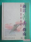 浙江花卉指南