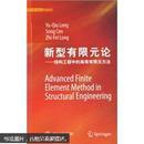 新型有限元论:结构工程中的高等有限元方法 英文版.