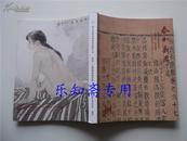 2014年泰和嘉成拍卖有限公司 书画·古籍迎春拍卖会  有现货