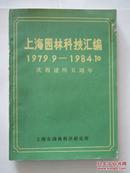 上海园林科技汇编1979、9--1984、10庆祝建所五周年