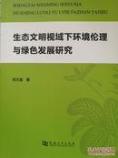 生态文明视域下环境伦理与绿色发展研究