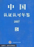 中国认证认可年鉴.2007