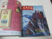 人民画报1989  1-12线装