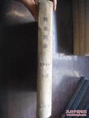 科学大众  1964  1—12  馆藏 合订本