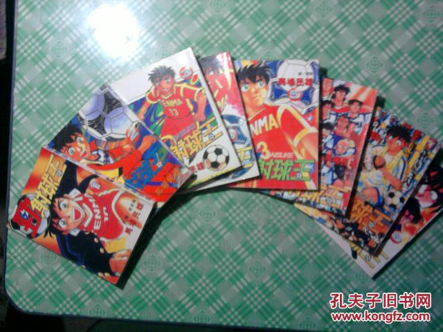 【图】劲射青空(1-8册全)64开球王_漫画:20.00价格漫画德井图片