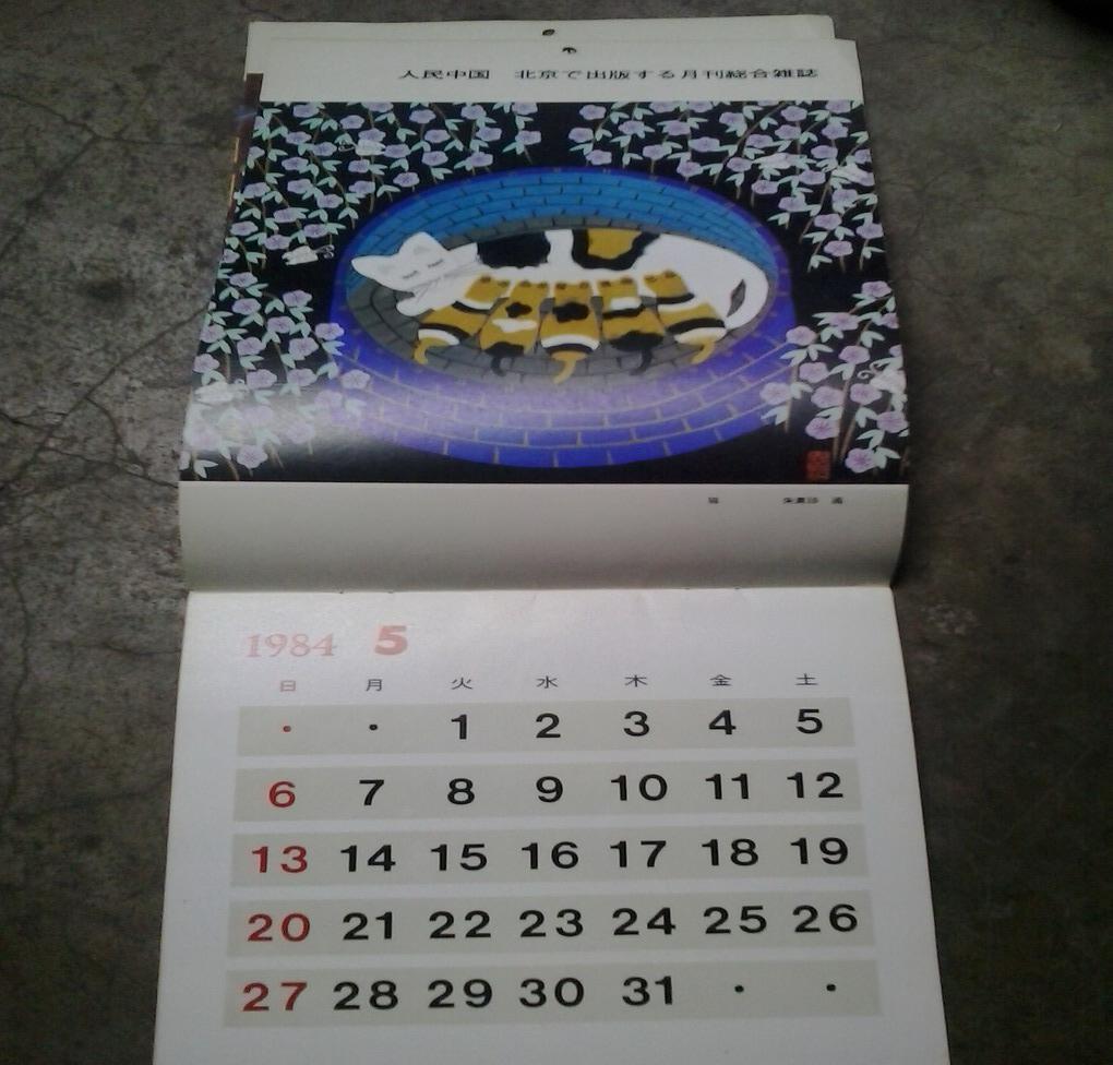上海市金山县农民画挂历1984年年历图片