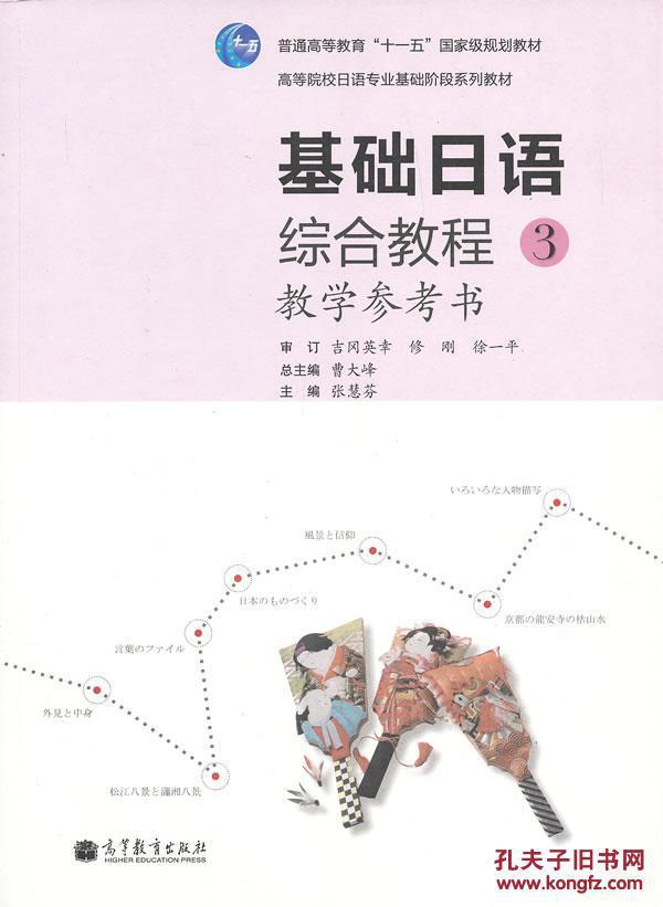 【图】技法日语v技法教程3教学参考书_学生:26基础美术价格课堂积极性图片