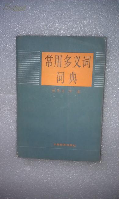 常用多义词词典1版1印