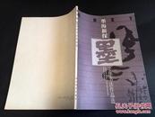 墨海新探——姜華書法作品選(1988年一版一印,九品)