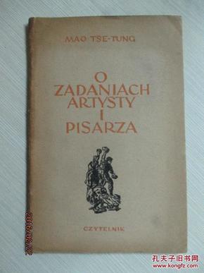 文艺座谈会上的讲话  波兰文版
