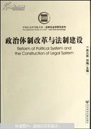 政治体制改革与法制建设 出版社珍贵藏书·仅1册