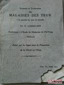 极少见1927年天津北洋医学堂出版:眼科检查