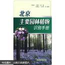 9787503854286北京主要园林植物识别手册