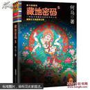 9787807696667藏地密码5:藏獒之王海蓝兽之谜(唐卡典藏版)