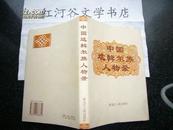 中国达斡尔族人物录