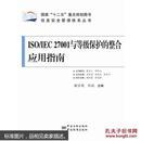ISO:IEC27001与等级保护的整合应用指南