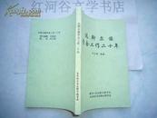 地方志类------达斡尔族学会工作二十年(2002版,400册)