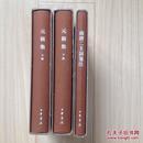 中国古典文学丛书·精装典藏版---元稹集(上下)、南唐二主词笺注[三册合售]