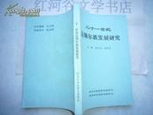 地方志类-----二十一世纪达斡尔族发展研究(印量400册)