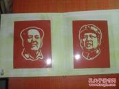 山丹丹 剪纸极品 李福爱签名本 精装 内有毛主席头像剪纸11幅 包邮