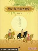 到古代去旅行:古代中国风情图记