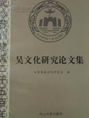 吴文化研究论文集  88年近全品