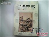 艺林月刊 1-110期 影印民国期刊 1993年初版精装