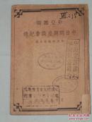 红色抗战史料       中日问题座谈会纪录  1937年版   外交丛书  正中书局  盖有总司令部特别党部章
