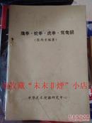 原版 鹰拳 蛇拳 虎拳 鸳鸯腿 张西京 中华武术挖掘研究中心80年代  8品