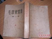 毛泽东选集(第二卷)1952年3月北京一版上海一印 大32开 竖版繁体