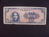 民国新疆商业银行5000元