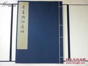 故宫博物院藏历代法书选集 第二集 一函二十册 1993年再版