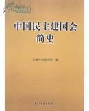 中国民主建国会简史         10品